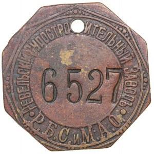 Russia - Estonia token Reval Shipyard Р.Б.С. и М.А.О. / 6527