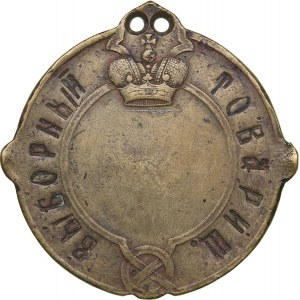 Russia Official Badge February 19, 1861 - Elected Fellow