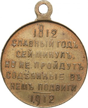 Russia tmedal 100th anniversary of the Patriotic war of 1812. 1912