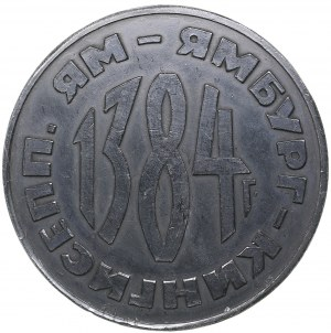 Russia - USSR medal Kingisepp