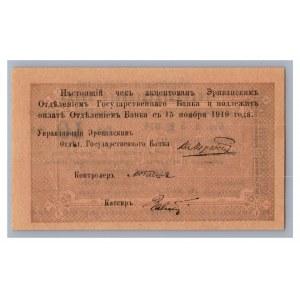 Armenia 10 roubles 1919