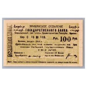 Armenia 100 roubles 1919