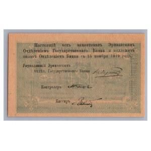 Armenia 5 roubles 1919
