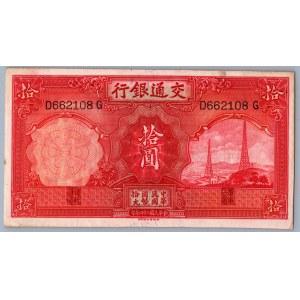 China 10 yuan 1935