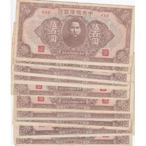 China 500 yuan 1943 (10 pcs)