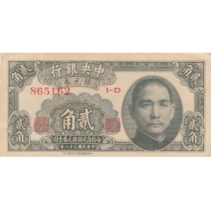 China 20 cents (silver) 1949