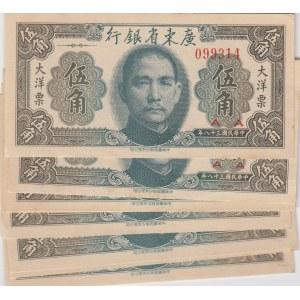 China, Kwangtung 50 cents 1949 (10 pcs)