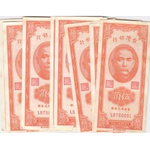 China, Taiwan 50 cents 1949 (20 pcs)