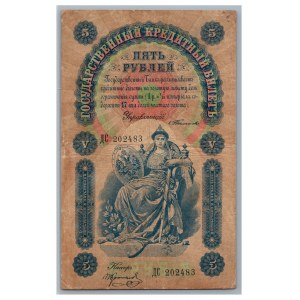 Russia 5 roubles 1898