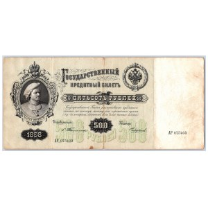 Russia 500 roubles 1898