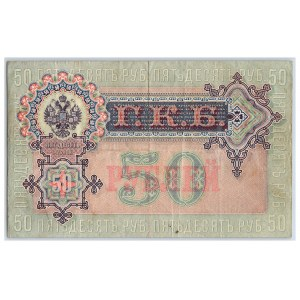 Russia 50 roubles 1899