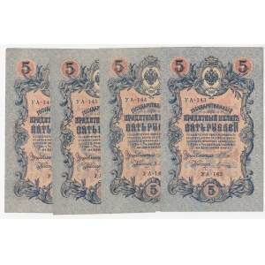 Russia 5 roubles 1909 (4)