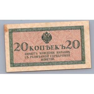 Russia 20 kopeks 1915