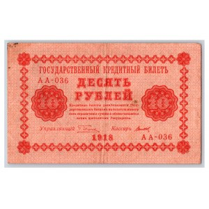 Russia 10 roubles 1918