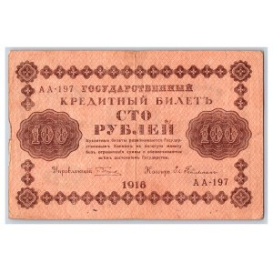 Russia 100 roubles 1918