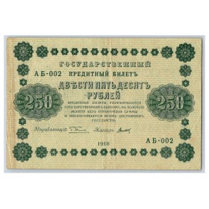 Russia 250 roubles 1918