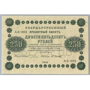 Russia 250 roubles 1919 - SPECIMEN (2)