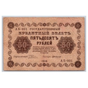 Russia 50 roubles 1918
