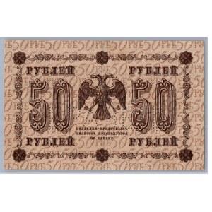 Russia 50 roubles 1919 - SPECIMEN (2)