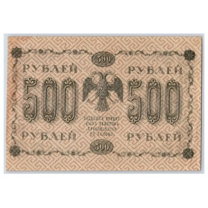 Russia 500 roubles 1918