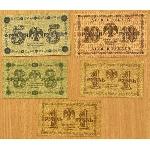 Russia lot of paper money 1918 (5)