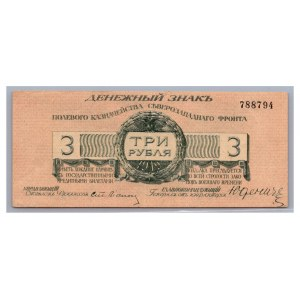 Russia - Northwest Russia 3 roubles 1919