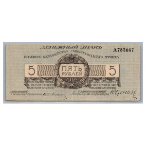 Russia - Northwest Russia 5 roubles 1919