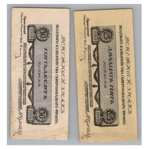 Russia - Northwest Russia paper money (2)