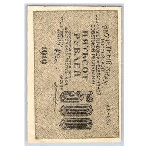 Russia - USSR 500 roubles 1919