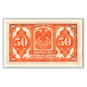 Russia - Siberia 50 kopeks 1919