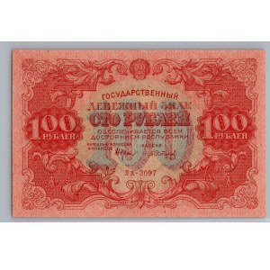 Russia - USSR 100 roubles 1922