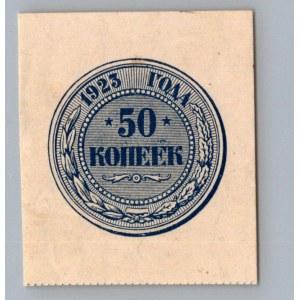 Russia - USSR 50 kopeks 1923