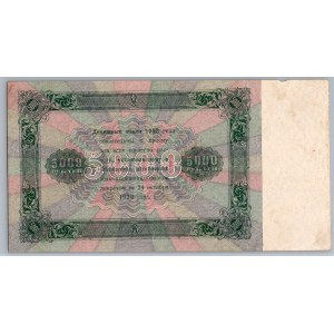 Russia - USSR 5000 roubles 1923