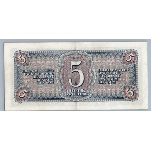 Russia 5 roubles 1938
