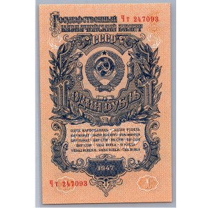 Russia - USSR 1 rouble 1947