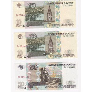 Russia lot of paper money 1997 (2004) (3)