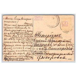 Postcard Estonia Haapsalu