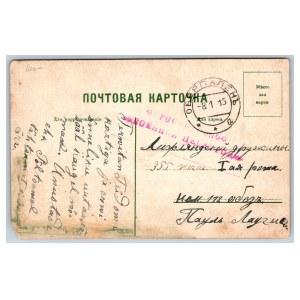 Postcard Estonia, Põltsamaa