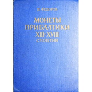 D. Fedorov - Coins of the Baltic States of the XIII-XVII centuries, 1966