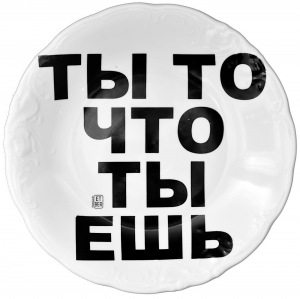 """Małgorzata ETBER Warlikowska, Talerz z instalacji """"Jesteś tym, co jesz"""", 2014"""