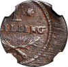 RR-, Wolne Miasto Gdańsk 1808-1812, Szeląg 1808, destrukt – niecentryczne bicie