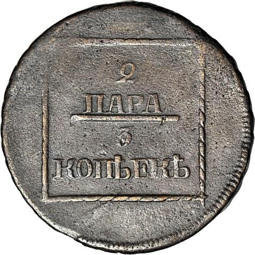 Rosja - Mołdawia, Katarzyna II 1762-1796, 2 para = 3 kopiejki 1772, Sadagóra