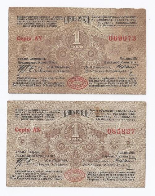 zestaw 2 bonów Łódź, 1 rubel, 13.03.1915, każdy walor ma inną serię