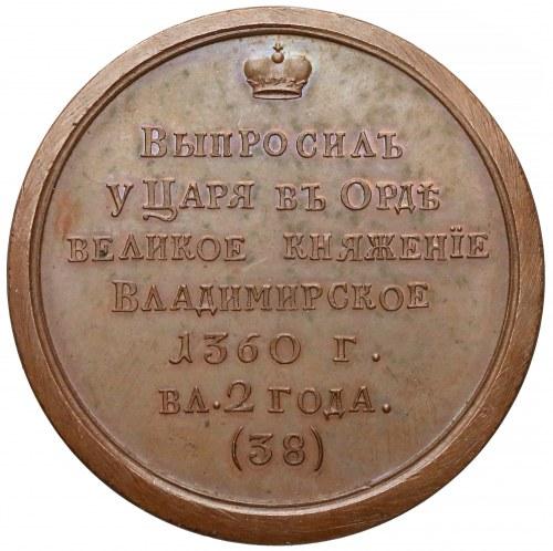 Rosja, Medal SUITA (38) Dymitr III Suzdalski 1360-1362
