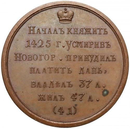 Rosja, Medal SUITA (41) Wasyl II Ślepy 1425-1433