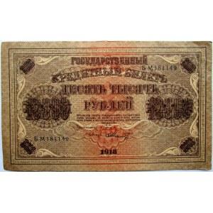 Rosja Radziecka, 10000 rubli 1918, seria BM
