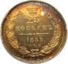 Rosja, Mikołaj I, 25 kopiejek 1853 HI, Petersburg, UNC