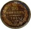Rosja, Mikołaj I, 20 kopiejek 1855 HI, Petersburg, UNC