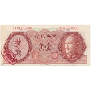 Chiny SPECIMEN 10 Cents 1946 - 21R000000