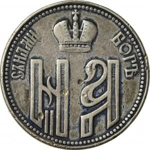 żeton koronacyjny, 1896, Rosja